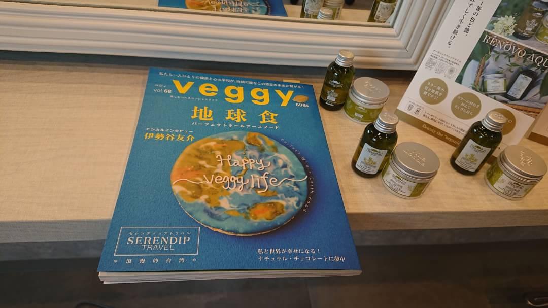 ベジィ veggy vol.68