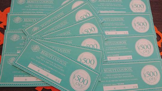 直美ファンデ500円OFF チケット